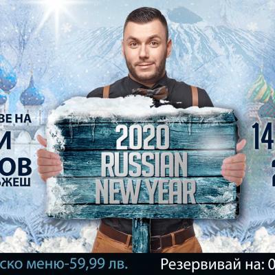 Празнуваме Руската Нова Година на 14 януари в Ресторант Орфеида