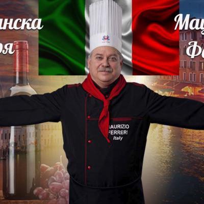 Италианска вечеря с шеф Маурицио Ферери!